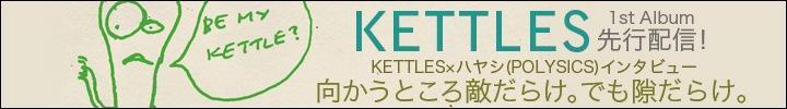KETTLES×ハヤシ(POLYSICS)鼎談 & KETTLES 1st Album『ビー・マイ・ケトル』リリース