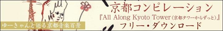 『All Along Kyoto Tower(京都タワーからずっと)』ゆーきゃんと巡る京都音楽百景
