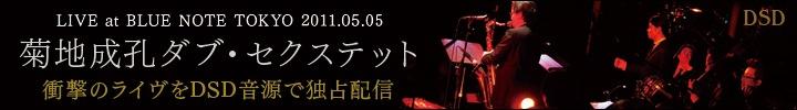 菊地成孔ダブ・セスクテット『LIVE at BLUE NOTE TOKYO 2011.05.05』のライヴ音源をDSD配信開始