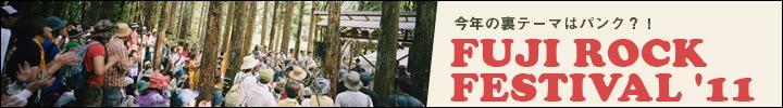 FUJIROCK FESTIVAL'11特集 渡辺裕也×滝沢時朗対談