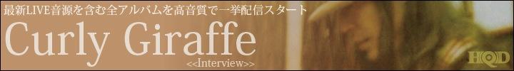 Curly Giraffeの全アルバムを高音質で配信開始 & インタビュー