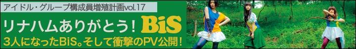 プー・ルイとオトトイのアイドル・グループ構成員増殖計画 vol.17 - リナハムありがとう!衝撃のPV公開! -