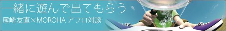 尾崎友直 ROSE RECORDSからデビュー。MOROHA アフロと対談。