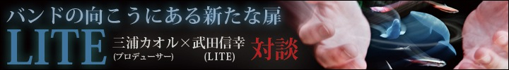 LITE『For all the innocence』武田信幸×三浦カオル 対談