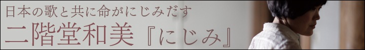 二階堂和美『にじみ』