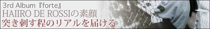 HAIIRO DE ROSSI 3rd Album『forte』配信開始