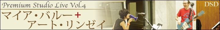 Premium Studio Live Vol.4 マイア・バルー+アート・リンゼイ『ambia』