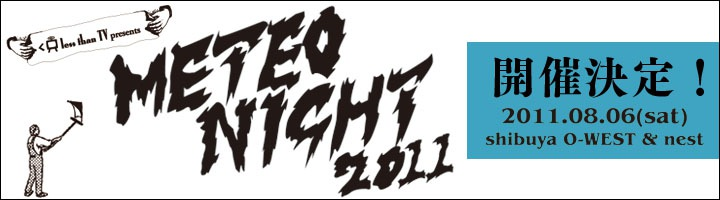 Less Than TV presents METEO NIGHT 2011開催!モリカワアツシ(younGSounds)インタビュー