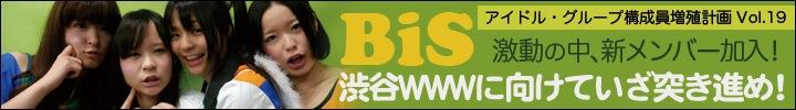 プー・ルイとオトトイのアイドル・グループ構成員増殖計画 vol.19 - WWW『BiSフェス!』に向けて突き進め! -
