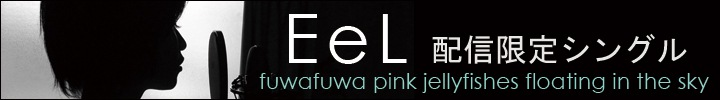 EeL『fuwafuwa pink jellyfishes floating in the sky』