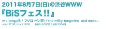プー・ルイとオトトイのアイドル・グループ構成員増殖計画 vol.20 - WWW目前!プー・ルイは何を思い何考えてきたのか。プー・ルイ、インタビュー -