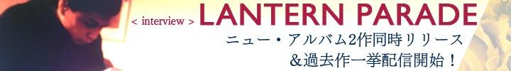 LANTERN PARADE『DISCO CHAOTIC DISCHORD』『初期のランタンパレード』