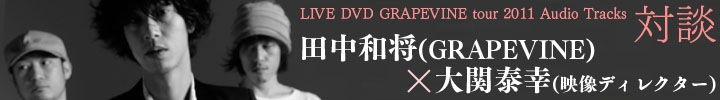 GRAPEVINE × OTOTOY presents「LIVE DVD GRAPEVINE tour 2011 Audio Tracks」田中和将×大関泰幸インタビュー