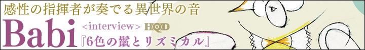 Babi『6色の鬣とリズミミカル』がHQDで配信開始1