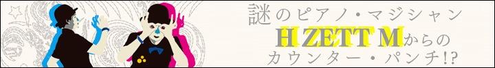 H ZETTM『きらきら☆すたんだーど2 〜ぷれみあむ〜』インタビュー