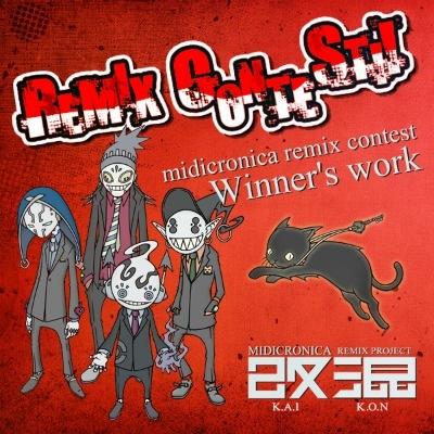 MIDICRONICA REMIX CONTEST 受賞者が決定! 先行配信開始!