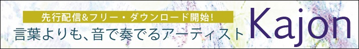 Kajon ファースト・アルバムを先行配信&フリー・ダウンロード開始