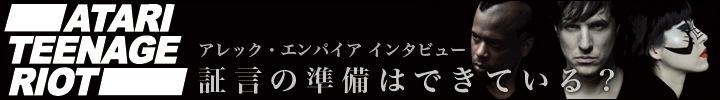 ATARI TEENAGE RIOT アレック・エンパイア インタビュー