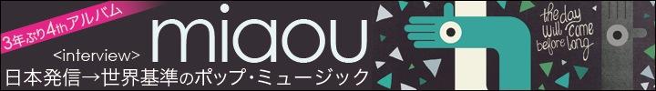 3年振り4作目となるオリジナル・アルバムが完成! miaouインタビュー
