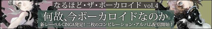 ボーカロイド特集『なるほど・ザ・ボーカロイドvol.4』