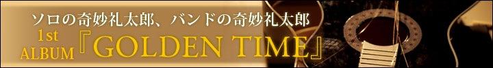 奇妙礼太郎『GOLDEN TIME』