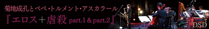 菊地成孔とペペ・トルメント・アスカラール 『エロス+虐殺 2011.02.19 part.1 & part.2』リリース決定!