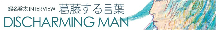 Discharming man  配信&蝦名啓太インタビュー
