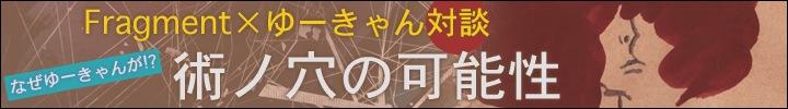 Fragment『鋭 ku 尖 ru』Fragment×ゆーきゃん対談