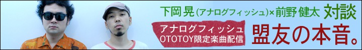 アナログフィッシュ×前野健太 対談 オトトイ限定楽曲配信