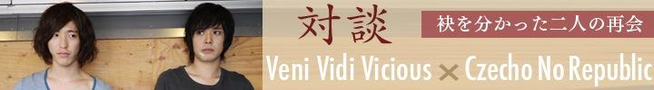 入江良介(Veni Vidi Vicious)×武井優心(Czecho No Republic) 対談