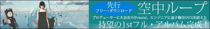 空中ループ待望の1stアルバム『空中ループ』が一週間先行フリー・ダウンロード配信開始!