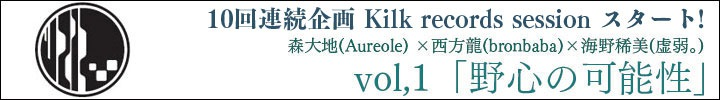 Kilk records session Vol.1 「野心の可能性」