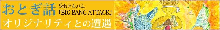 おとぎ話音楽への愛が溢れた大傑作『BIG BANG ATTACK』配信開始!