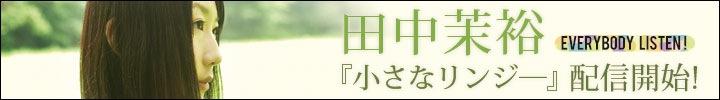 田中茉裕『小さなリンジ―』配信開始!