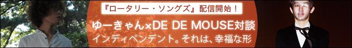 DE DE MOUSE×ゆーきゃん対談