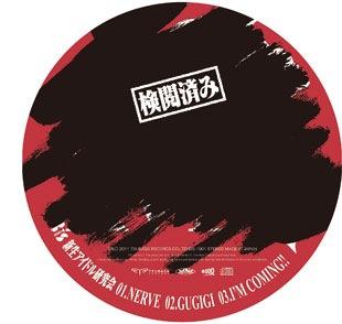 プー・ルイとオトトイのアイドル・グループ構成員増殖計画 vol.24 - BiSタワーレコード限定シングル発売! -