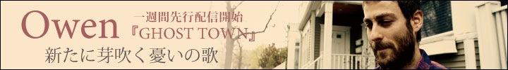owen『GHOST TOWN』配信開始!