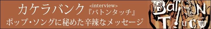 カケラバンク『バトンタッチ』リリース&インタビュー