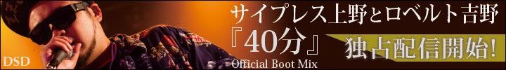 サイプレス上野とロベルト吉野 『40分』出演時のライヴ音源をリリース!