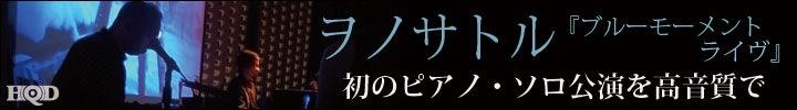 ヲノサトル ピアノ・ソロ・ライヴを高音質で配信開始