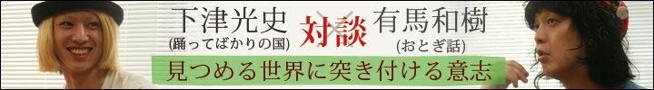 下津光史(踊ってばかりの国)×有馬和樹(おとぎ話) 対談