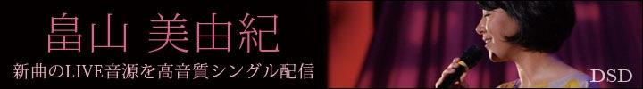 畠山美由紀「わが美しき故郷よ」のLIVE音源をDSD配信