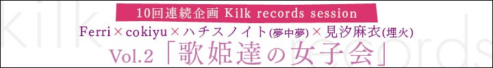 Kilk records session Vol.2「歌姫達の女子会」