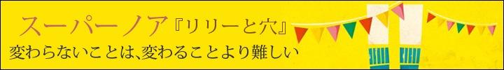 スーパーノア『リリーと穴』をリリース!