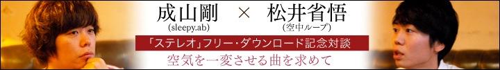 松井省悟(空中ループ)×成山剛(sleepy.ab)対談