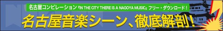 名古屋音楽シーン大特集!『IN THE CITY THERE IS A NAGOYA MUSIC』