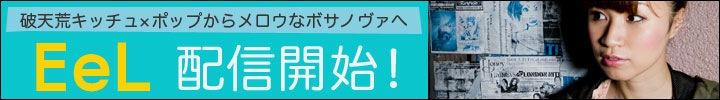 全曲フル試聴『EVERYBODY LISTEN!』vol.5 EeL