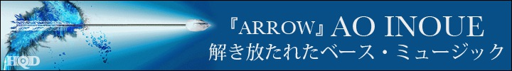 AO INOUE『Arrow』高音質配信開始&インタビュー