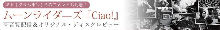 ムーンライダーズ 活動休止前のラスト・アルバム『Ciao』リリース