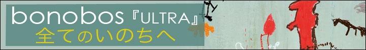 bonobos、5thオリジナル・アルバム『ULTRA』をリリース